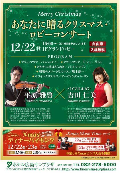 ロビーコンサート12.22s.jpg
