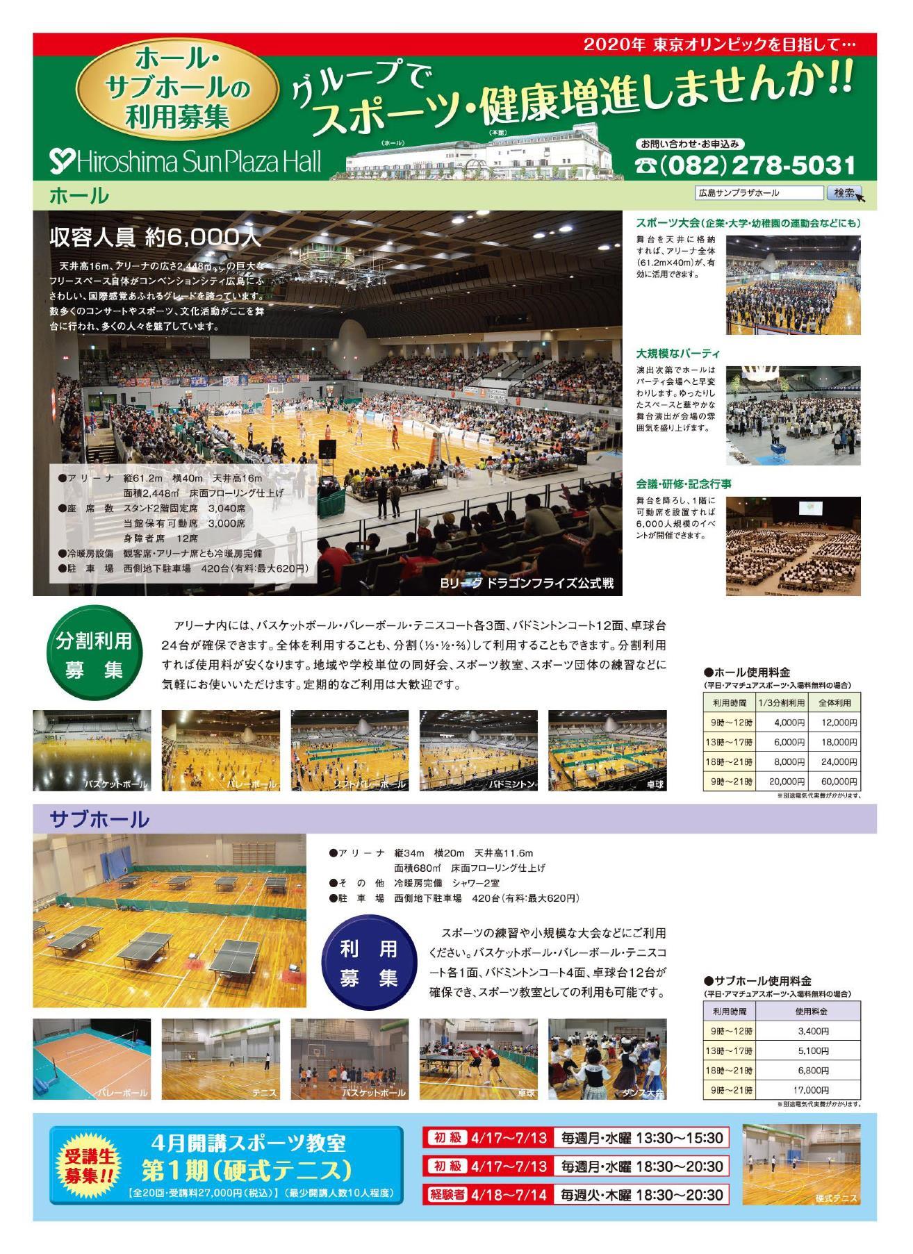 http://hiroshima-sunplaza.or.jp/blog/%E5%B9%B3%E6%88%9029%E5%B9%B4%E5%BA%A6%E3%83%9B%E3%83%BC%E3%83%ABweb.jpg