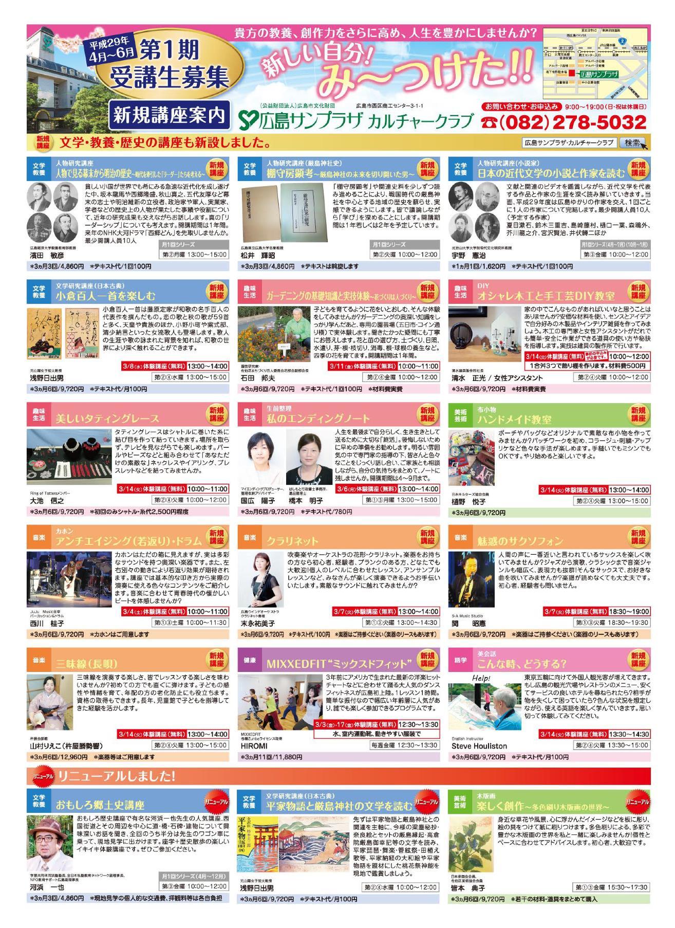 http://hiroshima-sunplaza.or.jp/blog/%E5%B9%B3%E6%88%9029%E5%B9%B4%E5%BA%A61%E6%9C%9F_1web.jpg