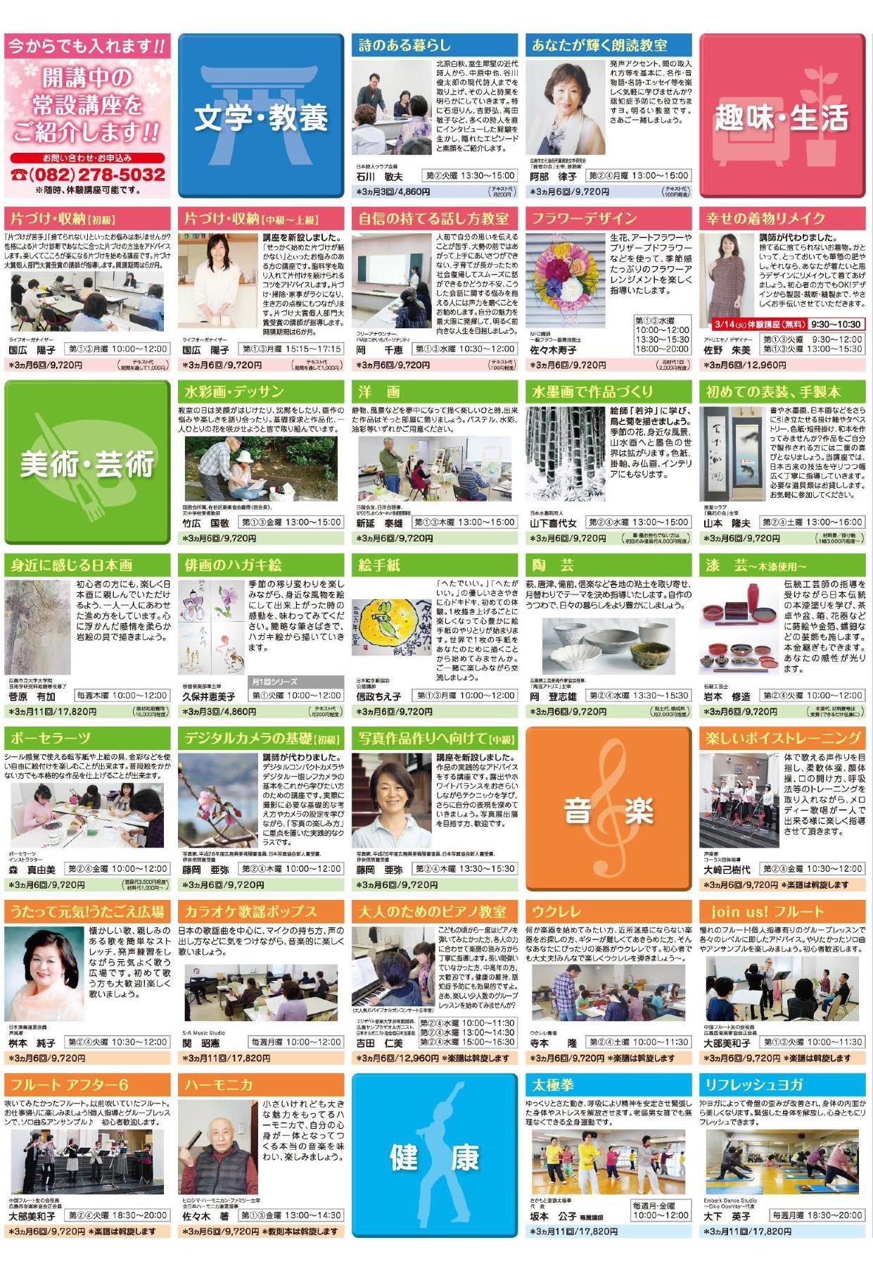 http://hiroshima-sunplaza.or.jp/blog/%E5%B9%B3%E6%88%9029%E5%B9%B4%E5%BA%A61%E6%9C%9F_2web.jpg