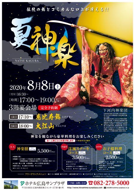 神楽2020夏s.jpg